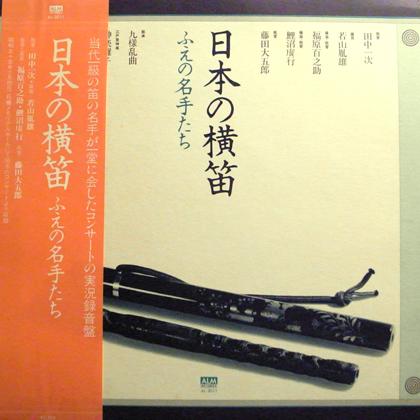V.A. / 日本の横笛