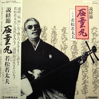 二代目 若松若太夫 (Wakatayu Wakamatsu) / 説教節 石童丸