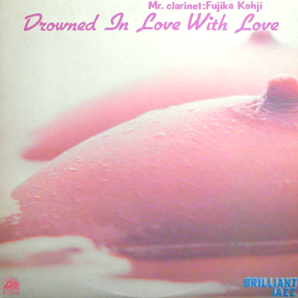 藤家虹二 (Koji Fujika) / DROWNED IN LOVE WITH LOVE