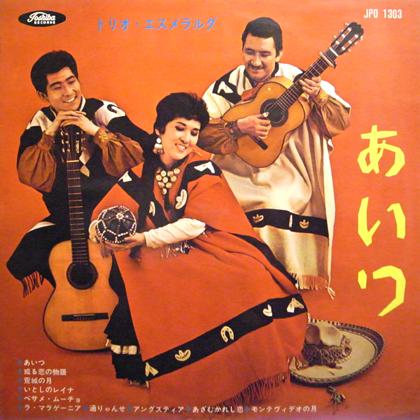 トリオ・エスメラルダ (Trio Esmeralda) / あいつ
