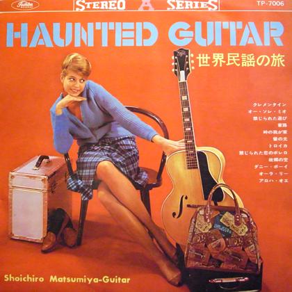 松宮庄一郎 (Shoichiro Matsumiya) / 世界民謡の旅