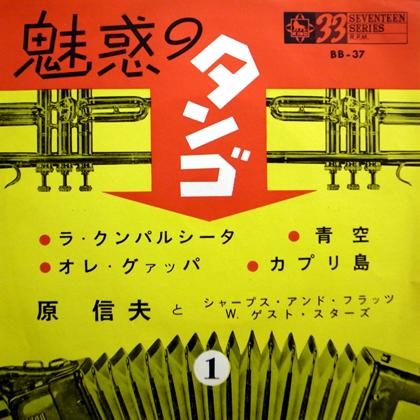 原信夫とシャープス・アンド・フラッツ (Nobuo Hara) / 魅惑のタンゴ