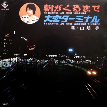 山崎等 (Hitoshi Yamazaki) / 朝がくるまで