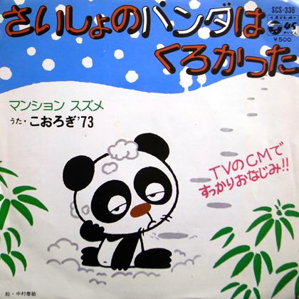 こおろぎ '73 (Koorogi '73) / さいしょのパンダはくろかった