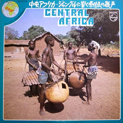 V.A. / 中央アフリカ~ジャングルに響く原住民の歌声
