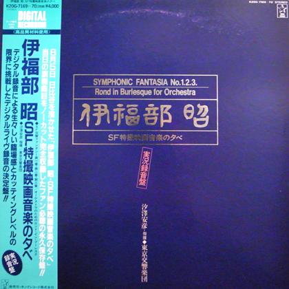 伊福部昭 (Akira Ifukube) / SF特撮映画音楽の夕べ