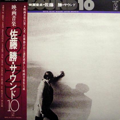 佐藤勝 (Masaru Sato) / サウンド10