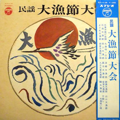 V.A. / 民謡 大漁節大会