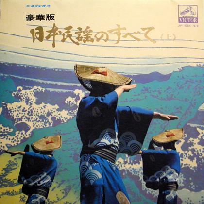 V.A. / 豪華版 日本民謡のすべて 上