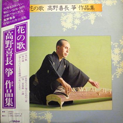 高野喜長 (Kicho Takano) / 花の歌