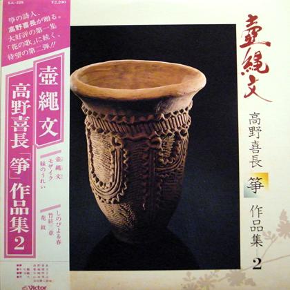 高野喜長 (Kicho Takano) / 壺縄文