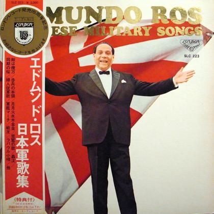 エドムンド・ロス (Edmundo Ros) / 日本軍歌集