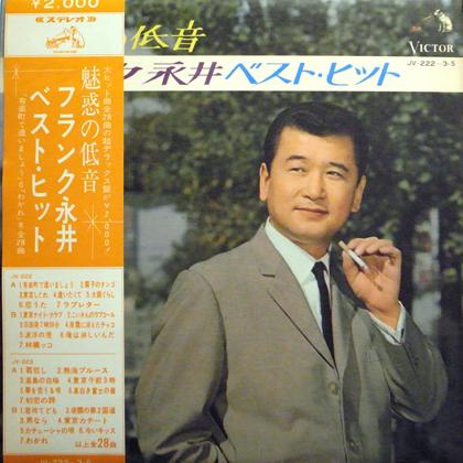 フランク永井 (Frank Nagai) / ベスト・ヒット