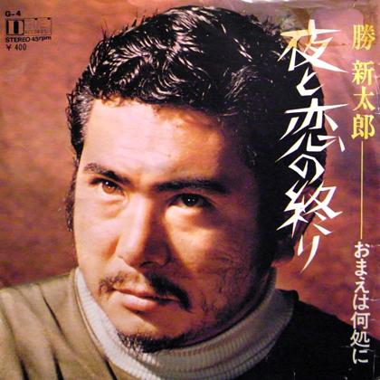 勝新太郎 (Shintaro Katsu) / 夜と恋の終り