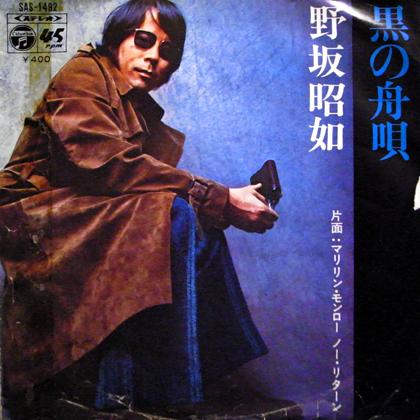 野坂昭如 (Akiyuki Nosaka) / マリリン・モンロー ノー・リターン