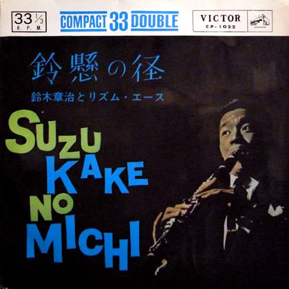 鈴木章治とリズム・エース (Shoji Suzuki & Rhythm Aces) / 鈴懸の径