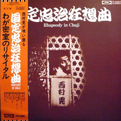 西村晃 (Ko Nishimura) / 国定忠治狂想曲