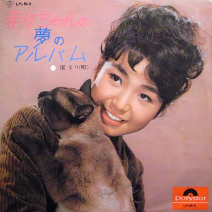 園まり (Mari Sono) / まりちゃんの夢のアルバム
