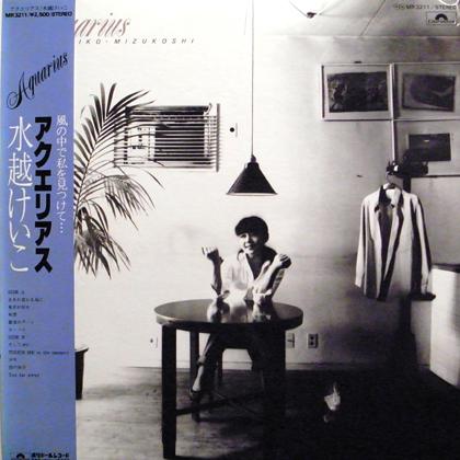 水越けいこ (Keiko Mizukoshi) / アクエリアス