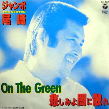 ジャンボ尾崎 (Jumbo Ozaki) / ON THE GREEN