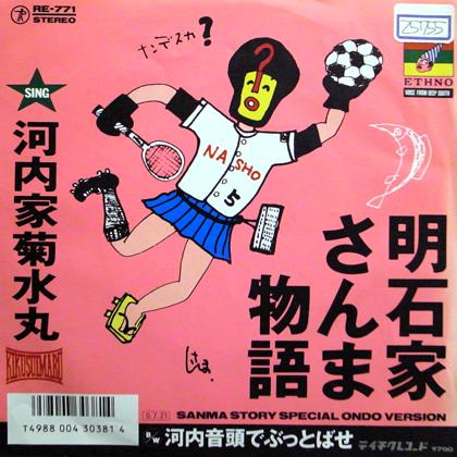 河内家菊水丸 (Kikusuimaru Kawachiya) / 明石家さんま物語
