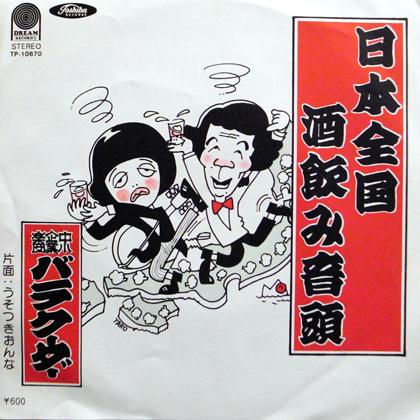 バラクーダー (Barracuda) / 日本全国酒飲み音頭