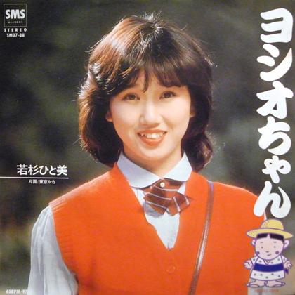 若杉ひと美 (Hitomi Wakasugi) / ヨシオちゃん