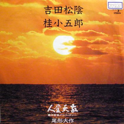 尾形大作 (Daisaku Ogata) / 吉田松陰 桂小五郎