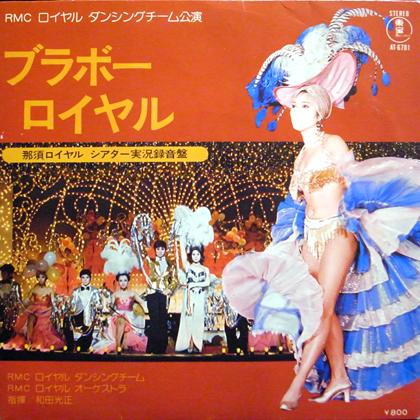 那須ロイヤル・ダンシングチーム (Nasu Royal Dancing Team) / ブラボー・ロイヤル