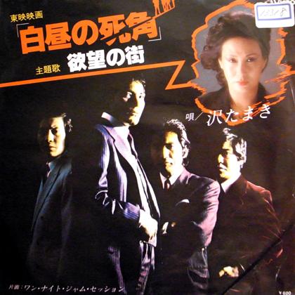 沢たまき (Tamaki Sawa) / 欲望の街
