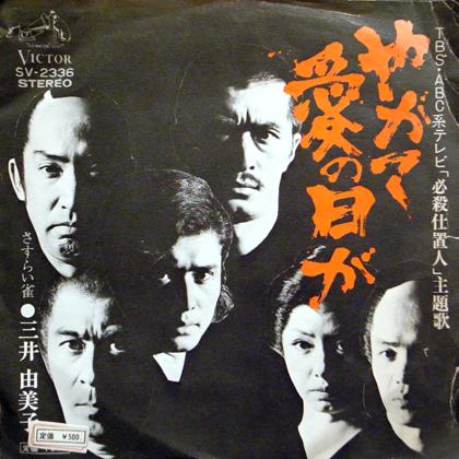 三井由美子 (Yumiko Mitsui) / やがて愛の日が