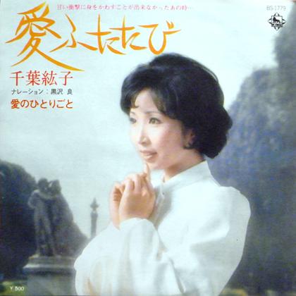千葉紘子 (Hiroko Chiba) / 愛ふたたび