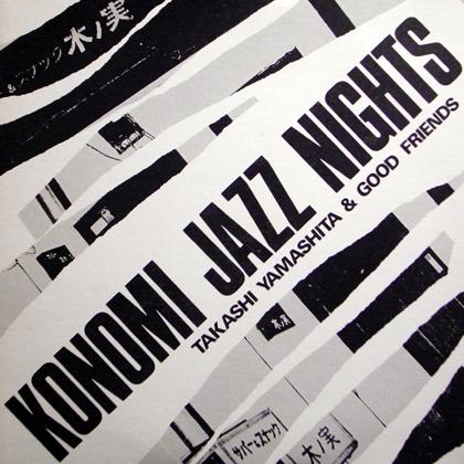 山下たかしとグッドフレンズ (Takashi Yamashita & Good Friends) / 木ノ実ジャズナイツ
