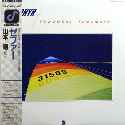 山本剛 (Tsuyoshi Yamamoto) / ゼファー