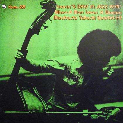 水橋孝クワルテット+2 (Mizuhashi Takashi Quartet +2) / ホエン・ア・マン・ラブズ・ア・ウーマン