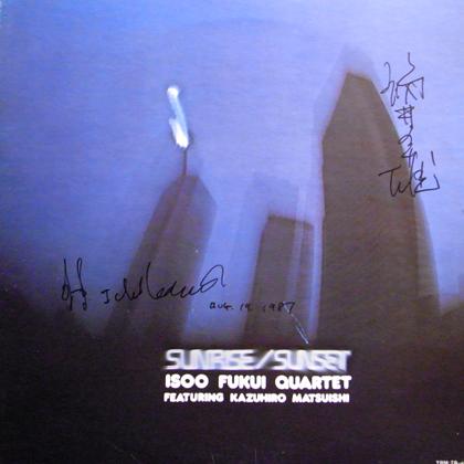 福井五十雄カルテット (Isoo Fukui Quartet) / サンライズ-サンセット