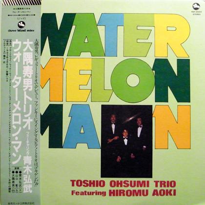 大隅寿男 feat. 青木弘武 (Toshio Ohsumi Trio, Hiromu Aoki) / ウォーターメロン・マン