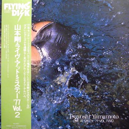 山本剛 (Tsuyoshi Yamamoto) / ライヴ・アット・ミスティー '77 VOL.2