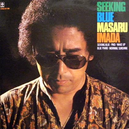 今田勝 (Masaru Imada) / シーキング・ブルー