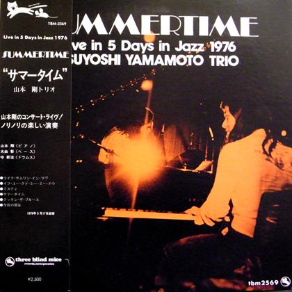 山本剛トリオ (Tsuyoshi Yamamoto Trio) / サマータイム