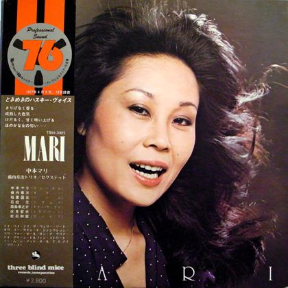 中本マリ, 横内章次トリオ-セクステット (Mari Nakamoto With Shoji Yokouchi Trio-Sextet) / マリ