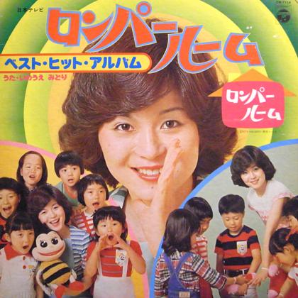 いのうえみどり (Midori Inoue) / ロンパールーム