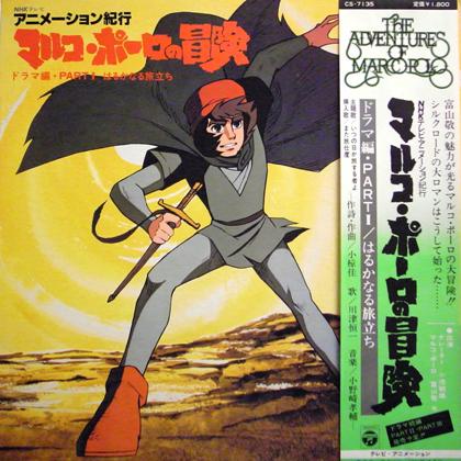小椋佳 他 (Kei Ogura) / マルコ・ポーロの冒険
