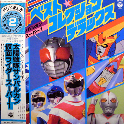 V.A. / ベストコレクションデラックス 太陽戦隊サンバルカン 仮面ライダースーパー1