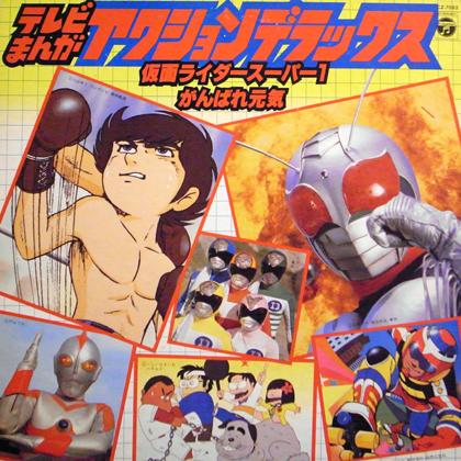 V.A. / アクションデラックス 仮面ライダースーパー1 がんばれ元気