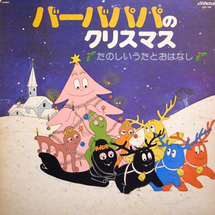小原乃梨子、肝付兼太 (Noriko Ohara, Kaneta Kimotsuki) / バーバパパとクリスマス