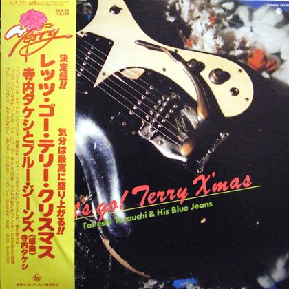 寺内タケシとブルー・ジーンズ (Takeshi Terauchi & His Blue Jeans) / レッツ・ゴー・テリー・クリスマス