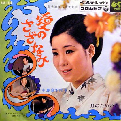 島倉千代子 (Chiyoko Shimakura) / 愛のさざなみ