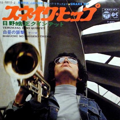 日野皓正クインテット (Terumasa Hino Quintet) / スネイク・ヒップ