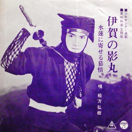 松方弘樹 (Hiroki Matsukata) / 伊賀の影丸 睡蓮に寄せる慕情